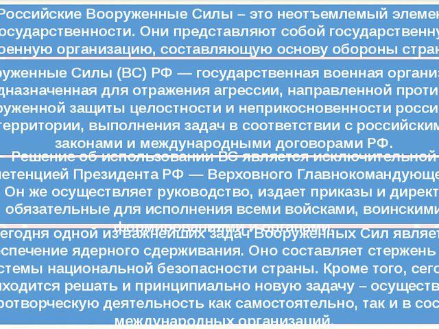 Российские Вооруженные Силы – это неотъемлемый элемент государственности. Они...