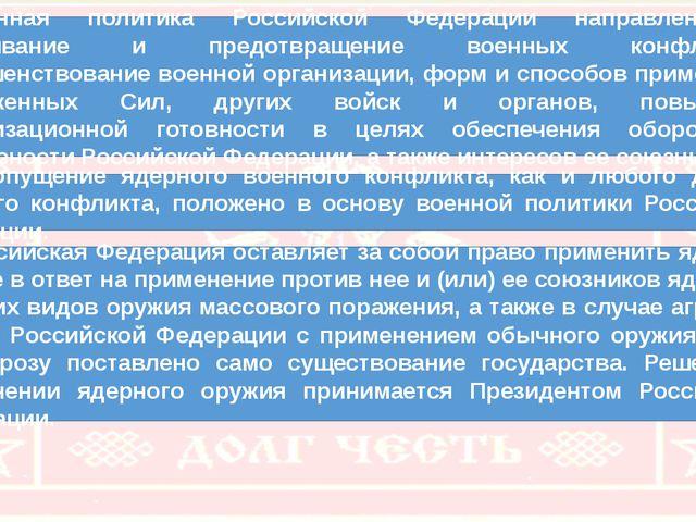Военная политика Российской Федерации направлена на сдерживание и предотвр...