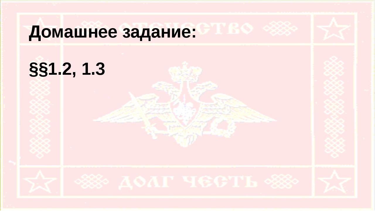 Домашнее задание: §§1.2, 1.3