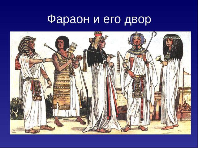 Фараон и его двор