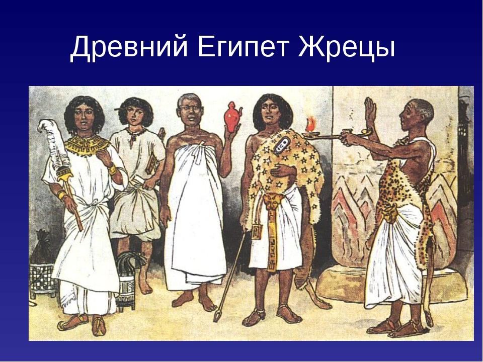 Древний Египет Жрецы