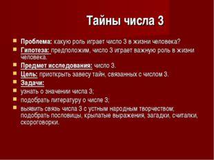 Тайны числа 3 Проблема: какую роль играет число 3 в жизни человека? Гипотеза