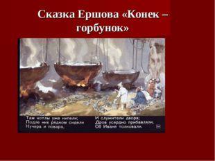 Сказка Ершова «Конек – горбунок»