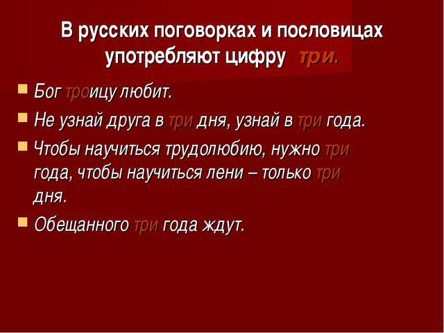 В русских поговорках и пословицах употребляют цифру три. Бог троицу любит. Не...