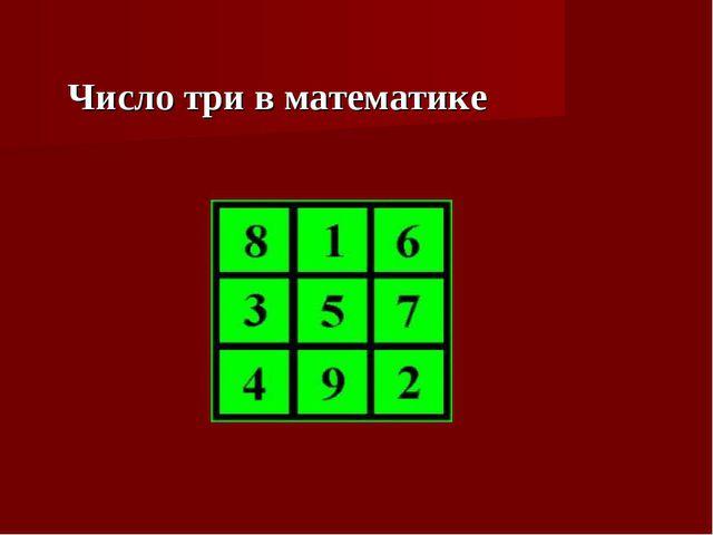 Число три в математике
