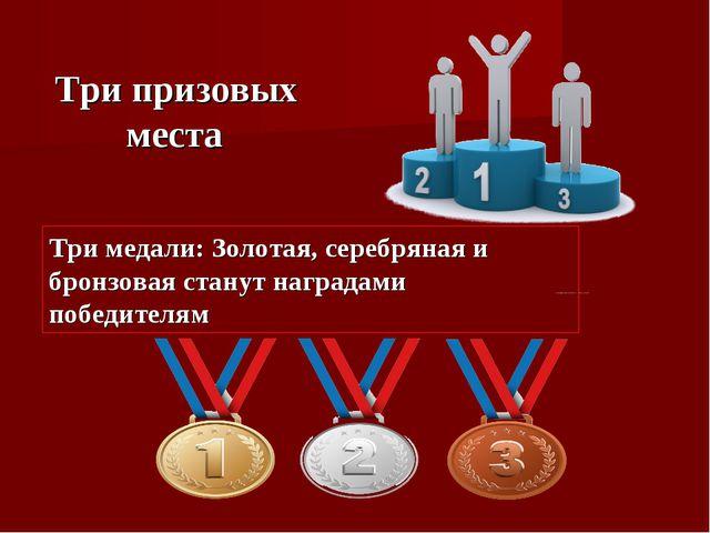 Три призовых места Три медали: Золотая, серебряная и бронзовая станут награда...