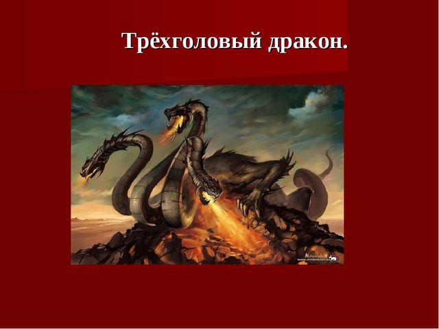 Трёхголовый дракон.