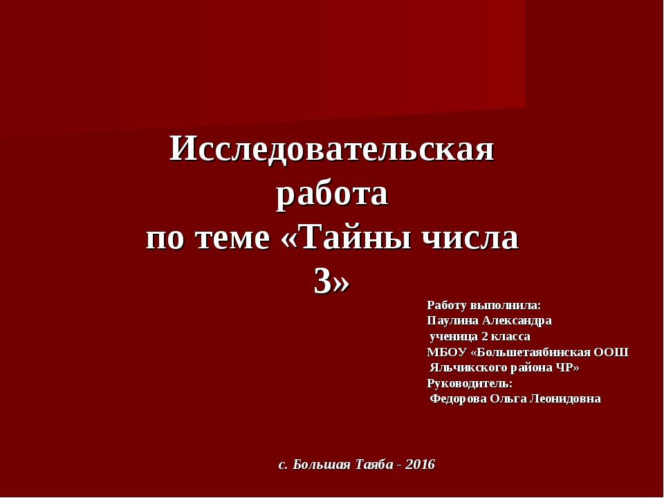 Исследовательская работа по теме «Тайны числа 3» Работу выполнила: Паулина Ал...