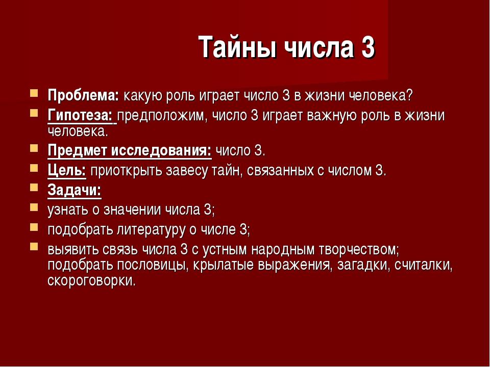 Тайны числа 3 Проблема: какую роль играет число 3 в жизни человека? Гипотеза...