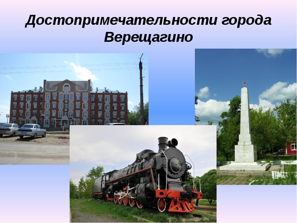 Достопримечательности города Верещагино