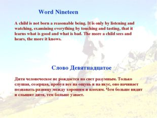 Word Nineteen Слово Девятнадцатое A child is not born a reasonable being. It
