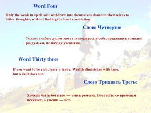 Word Four Слово Четвертое Только слабые духом могут затвориться в себе, преда