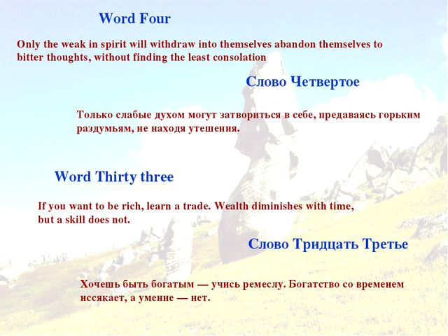 Word Four Слово Четвертое Только слабые духом могут затвориться в себе, преда...