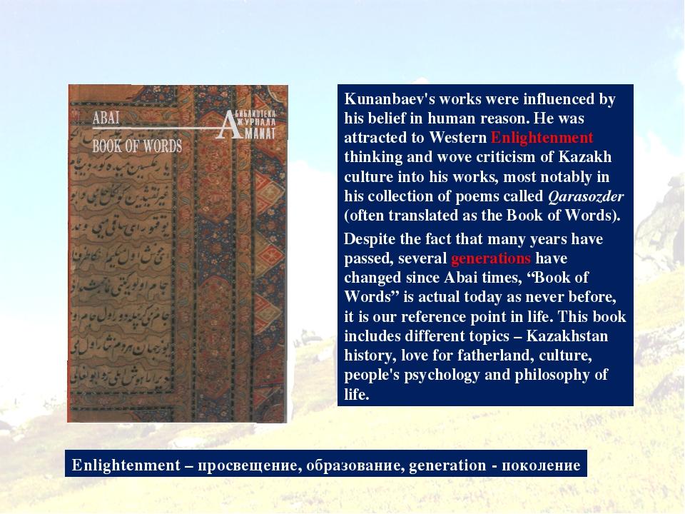 Book of Words Kunanbaev's works were influenced by his belief in human reason...