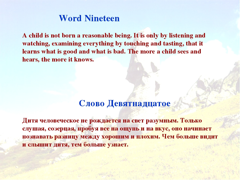 Word Nineteen Слово Девятнадцатое A child is not born a reasonable being. It...