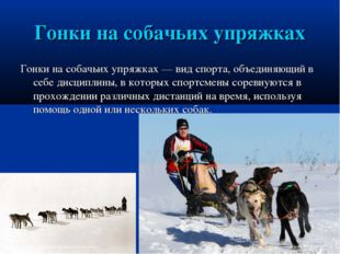 Гонки на собачьих упряжках Гонки на собачьих упряжках— вид спорта, объединяю