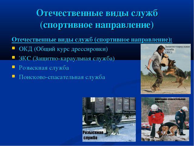 Отечественные виды служб (спортивное направление) Отечественные виды служб (с...