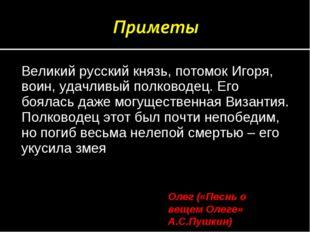 Великий русский князь, потомок Игоря, воин, удачливый полководец. Его боялась