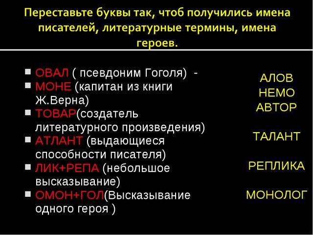ОВАЛ ( псевдоним Гоголя) - МОНЕ (капитан из книги Ж.Верна) ТОВАР(создатель ли...