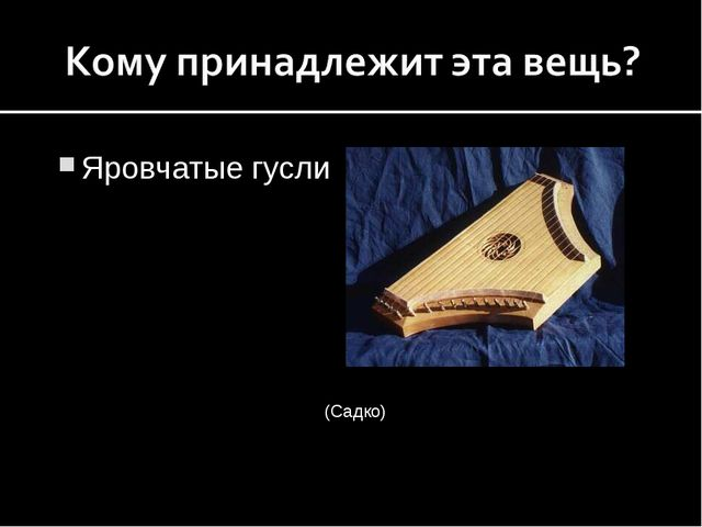 Яровчатые гусли (Садко)