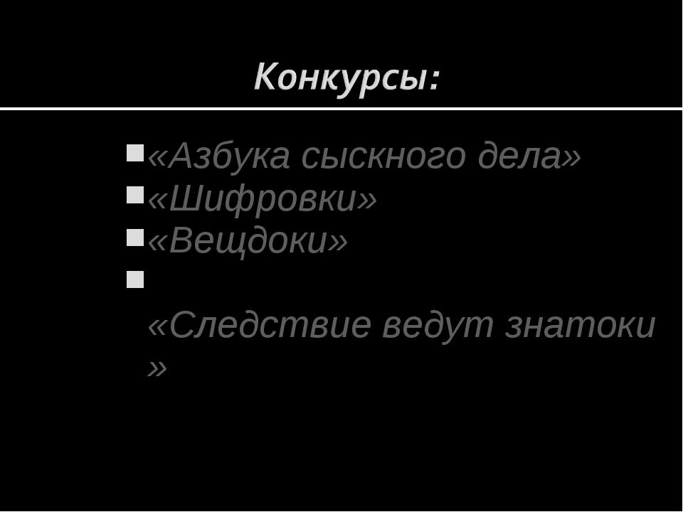 «Азбука сыскного дела» «Шифровки» «Вещдоки» «Следствие ведут знатоки»