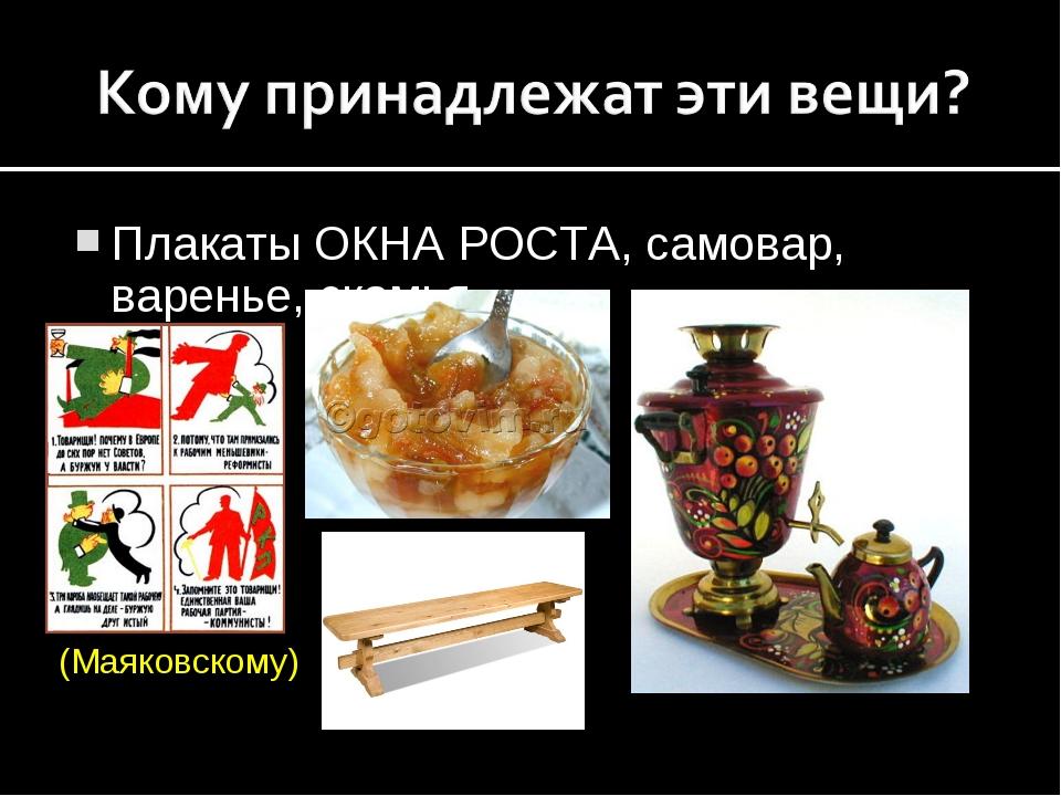 Плакаты ОКНА РОСТА, самовар, варенье, скамья. (Маяковскому)