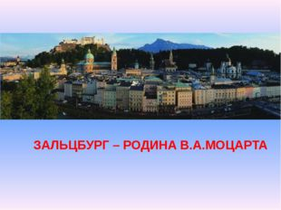 ЗАЛЬЦБУРГ – РОДИНА В.А.МОЦАРТА