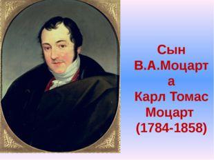 Сын В.А.Моцарта Карл Томас Моцарт (1784-1858)