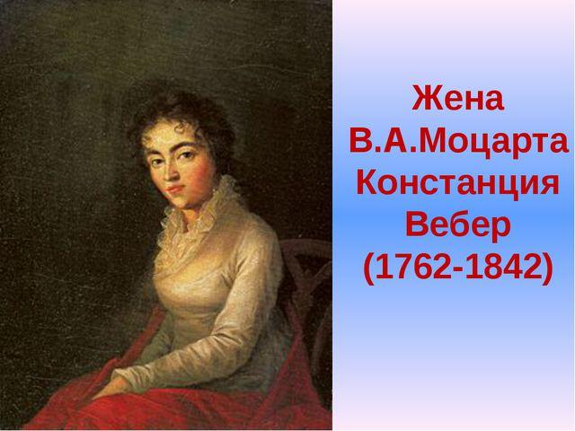 Жена В.А.Моцарта Констанция Вебер (1762-1842)