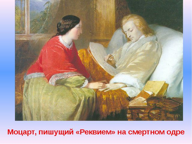 Моцарт, пишущий «Реквием» на смертном одре