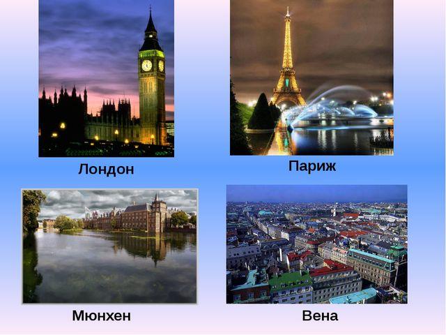 Париж Вена Лондон Мюнхен