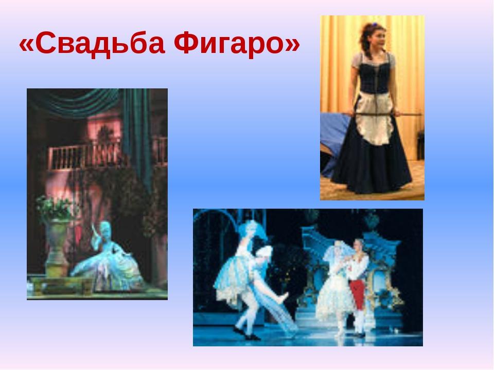 «Свадьба Фигаро»