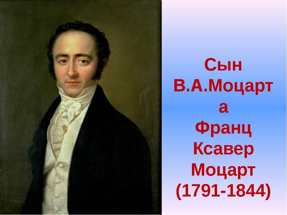 Сын В.А.Моцарта Франц Ксавер Моцарт (1791-1844)