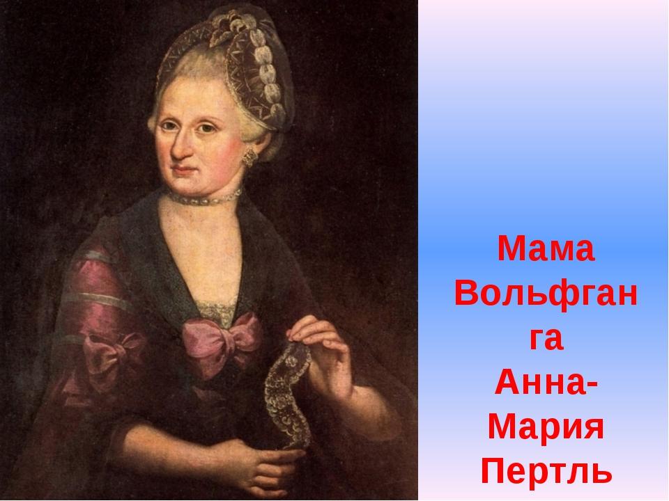 Мама Вольфганга Анна-Мария Пертль