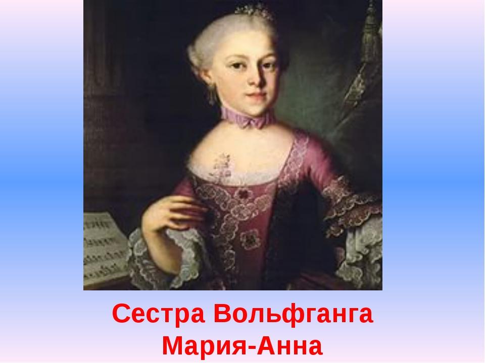 Сестра Вольфганга Мария-Анна