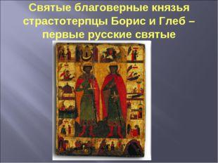 Святые благоверные князья страстотерпцы Борис и Глеб – первые русские святые