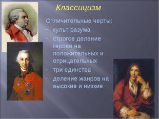 Классицизм Отличительные черты: культ разума строгое деление героев на положи