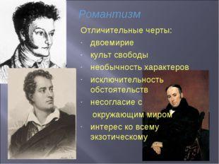 Романтизм Отличительные черты: двоемирие культ свободы необычность характеров