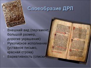 Внешний вид (пергамент, большой размер, дорогие украшения) Рукописное исполне