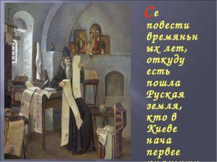 Се повести времяньных лет, откуду есть пошла Руская земля, кто в Киеве нача