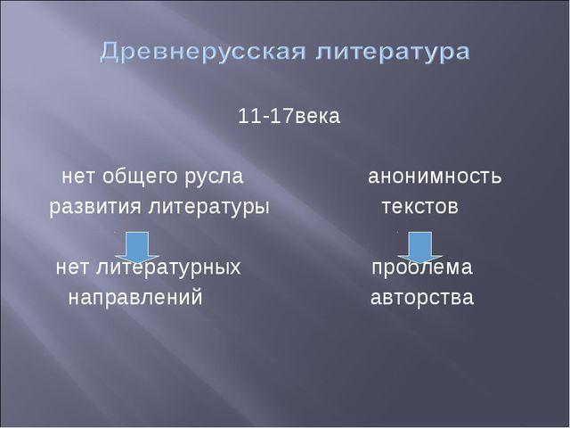 11-17века нет общего русла анонимность развития литературы текстов нет литера...