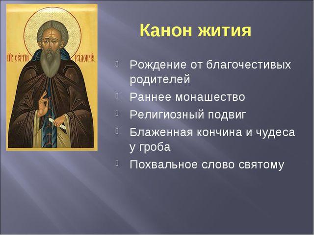 Канон жития Рождение от благочестивых родителей Раннее монашество Религиозный...
