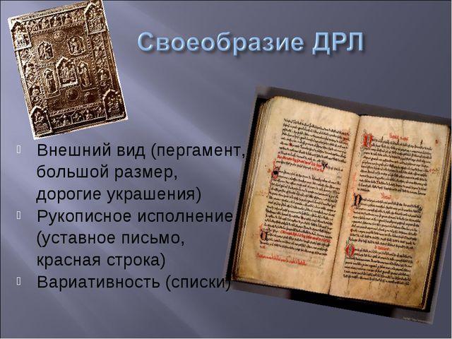 Внешний вид (пергамент, большой размер, дорогие украшения) Рукописное исполне...
