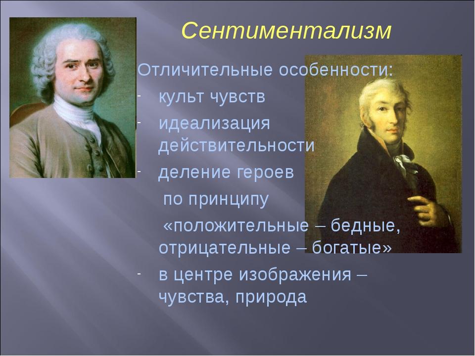 Сентиментализм Отличительные особенности: культ чувств идеализация действител...