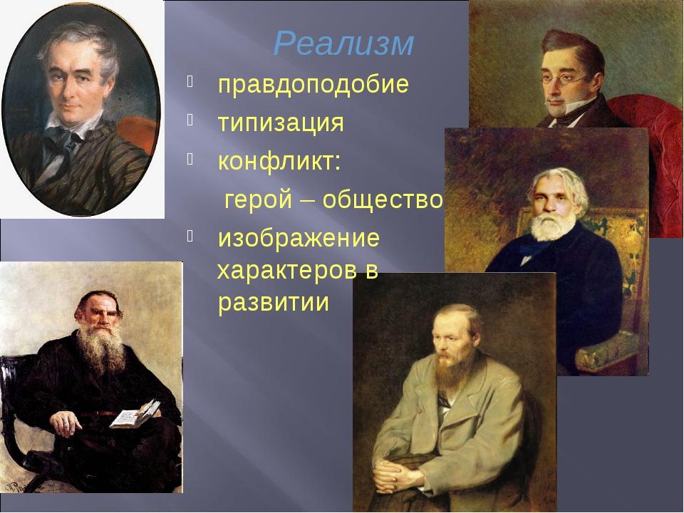 Реализм правдоподобие типизация конфликт: герой – общество изображение характ...