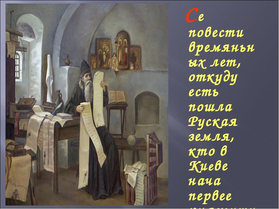 Се повести времяньных лет, откуду есть пошла Руская земля, кто в Киеве нача...