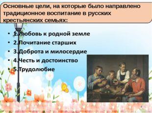 Основные цели, на которые было направлено традиционное воспитание в русских