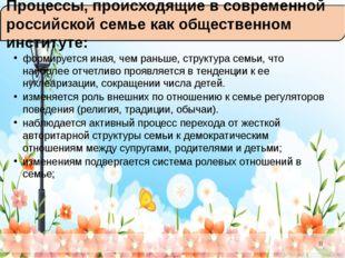 Процессы, происходящие в современной российской семье как общественном инсти