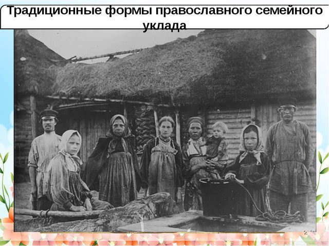 Традиционные формы православного семейного уклада