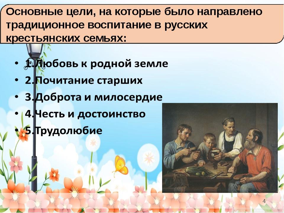 Основные цели, на которые было направлено традиционное воспитание в русских...